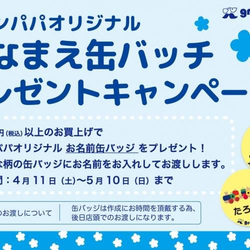 『おなまえ缶バッジ』 プレゼント・キャンペーン!